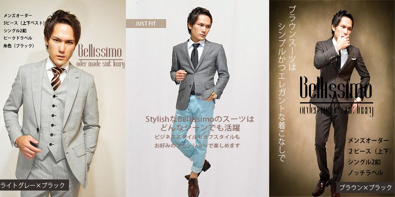 大阪でオーダースーツのことならBellissimo(ベリッシモ)